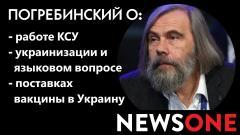 Большой вечер. Михаил Погребинский 04.01.2021