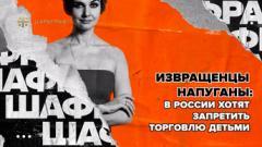 Шафран. Извращенцы напуганы: в России хотят запретить торговлю детьми от 21.01.2021
