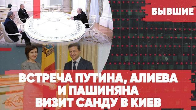 Соловьёв LIVE 14.01.2021. Встреча Путина, Алиева и Пашиняна. Визит Санду в Киев. Бывшие
