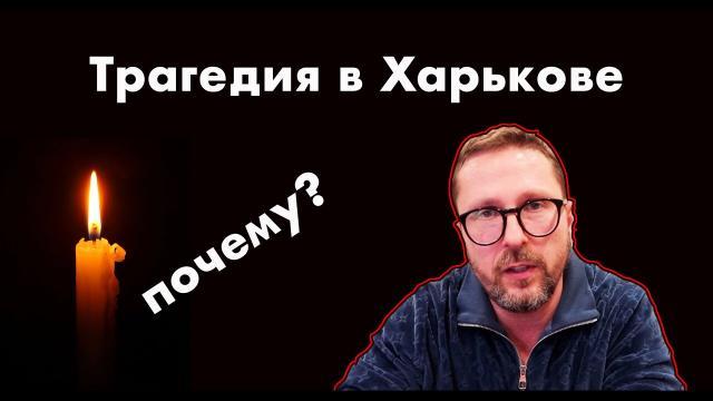 Анатолий Шарий 22.01.2021. В Харькове всплыла вершина айсберга