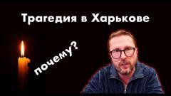 Анатолий Шарий. В Харькове всплыла вершина айсберга от 22.01.2021