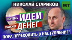 Николай Стариков. Почему идеи важнее денег. Пора переходить в наступление от 02.01.2021