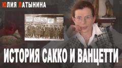 Юлия Латынина. История Сакко и Ванцетти от 13.01.2021