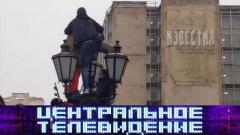 Центральное телевидение от 23.01.2021