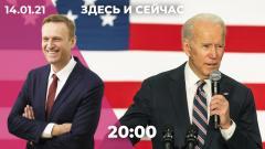 Возвращение Навального: как отреагирует власть? США готовятся к инаугурации Байдена
