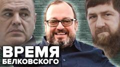 Время Белковского. Навальный возвращается. Год с Мишустиным. Кадыров после Путина от 16.01.2021