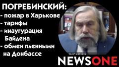 Большой вечер. Михаил Погребинский от 21.01.2021