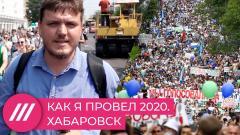 Дождь. Феномен Хабаровска: как регион прошел путь от «спасибо полиции» до «Путина в отставку» от 01.01.2021