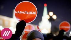 Дождь. Страх Кремля перед народным гневом. Александр Морозов о последствиях задержания Навального от 18.01.2021