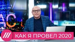 Пробуждение «внутреннего мента»: Павел Лобков об эпидемии, давшей ответы на вечные вопросы о России