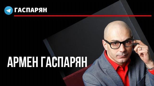 Армен Гаспарян 02.01.2021. Новогодний стрим. 2 января