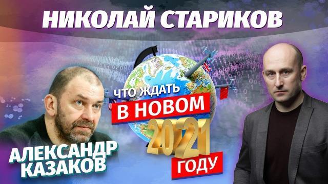 Николай Стариков 16.01.2021. Александр Казаков: что ждать в новом 2021 году