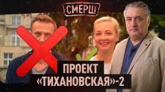 Соловьёв LIVE. Навальный - в тюрьму. Жена в Думу? Проект Тихановская-2. Провокация Запада. СМЕРШ от 15.01.2021