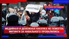 Политическая Россия. Медийная и денежная накачка не помогла: митинги за Навального провалились от 25.01.2021