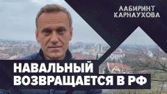 Срочно! Билет в один конец. Навальный возвращается в РФ. Лабиринт Карнаухова. Экстренный выпуск