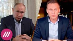 Дождь. Решили промыть мозги наших граждан: Путин прокомментировал расследование Навального о дворце от 25.01.2021