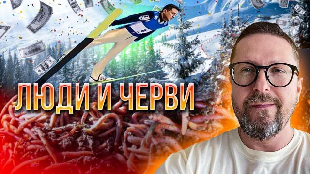 Анатолий Шарий 10.01.2021. Мнение червей для команды Зе