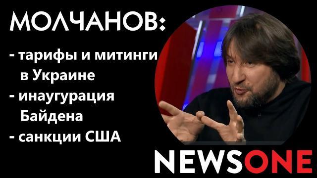 Большой вечер 12.01.2021. Юрий Молчанов
