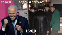 Дождь. Реакция на фильм Навального. Подготовка к субботним акциям. Инаугурация Байдена от 20.01.2021