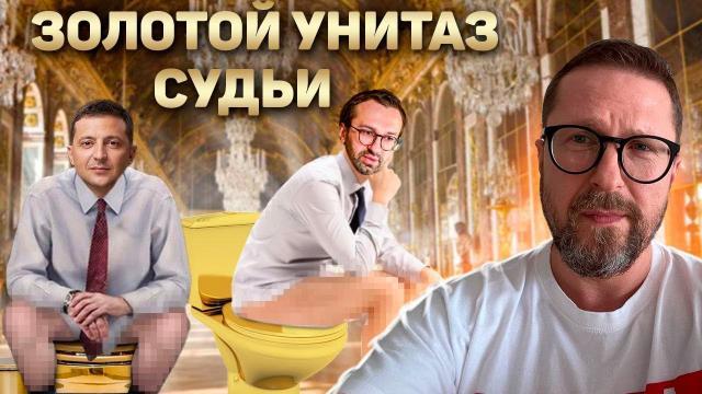 Анатолий Шарий 19.01.2021. Золотой унитаз судьи