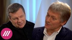 Дождь. Дмитрий Песков дал интервью Владимиру Соловьеву. Разбираем самые яркие моменты от 05.01.2021