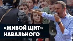 Соловьёв LIVE. «Живой щит» Навального. Фейки оппозиции. Лохотрон ФБК. Спецэфир от 21.01.2021