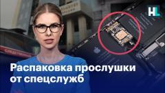 Навальный LIVE. Прослушка в телефоне главы штаба Соболь от 14.01.2021