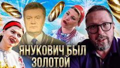 Анатолий Шарий. Янукович золотой был от 16.01.2021