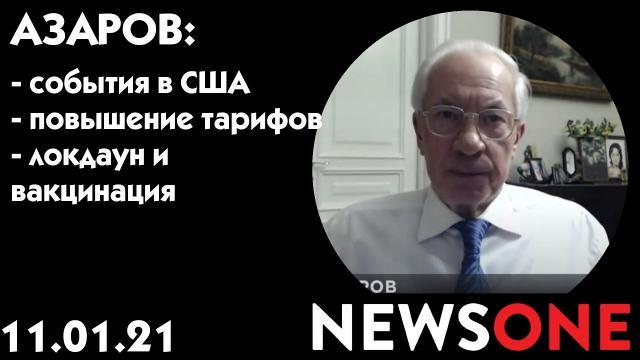 Большой вечер 11.01.2021. Николай Азаров