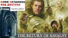 Код доступа. Кто и что ждет Навального в России 16.01.2021