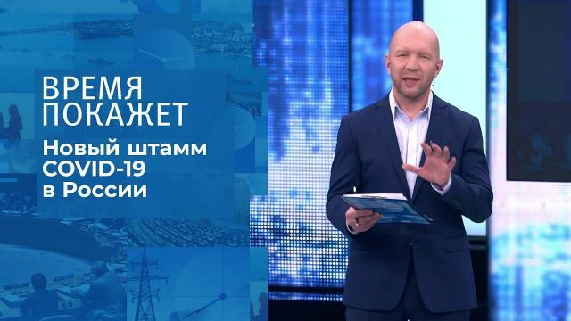 Видео 11.01.2021. Время покажет. Британский вирус в России
