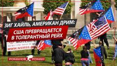 Зиг Хайль, Американ Дрим: Как Байден превращает США в толерантный Рейх