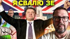 Анатолий Шарий. Кто поможет Порошенко сместить Зеленского от 06.01.2021