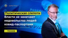 Михеев. Итоги. Политическая слепота: Власти не замечают недовольства людей ковид-паспортами от 26.01.2021