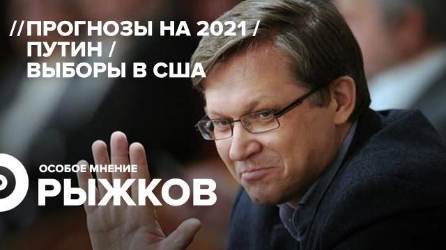 Особое мнение 12.01.2021. Владимир Рыжков