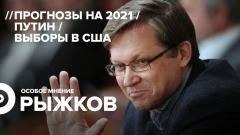 Особое мнение. Владимир Рыжков от 12.01.2021