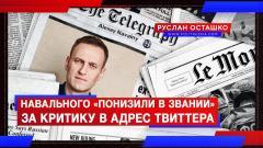 Политическая Россия. Навального «понизили в звании» за критику в адрес Твиттера от 13.01.2021