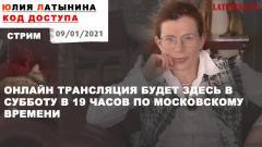 Код доступа. Тайны вакцинации. Штурм Капитолия. Отравления в России от 09.01.2021