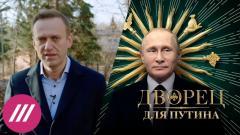 Дождь. ФБК опубликовал расследование Навального о «дворце Путина» за 100 млрд рублей от 19.01.2021