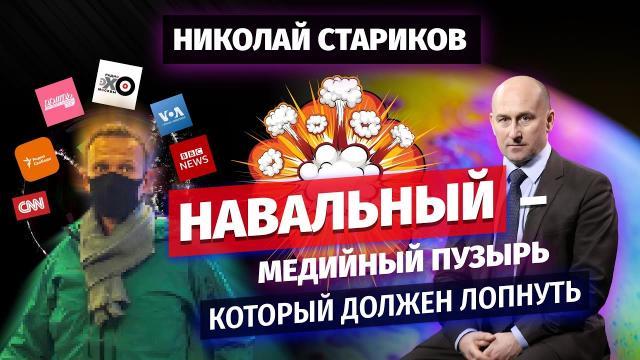 Николай Стариков 20.01.2021. Навальный – медийный пузырь, который должен лопнуть