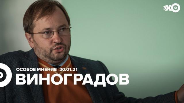Особое мнение 20.01.2021. Михаил Виноградов