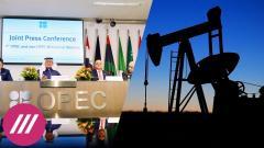 Дождь. У нас положение безвыходное. Почему ОПЕК+ разрешил России добывать больше нефти от 06.01.2021