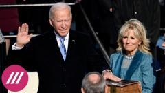 Джо Байден вступил в должность президента США