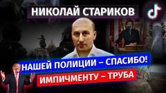 Николай Стариков. Нашей полиции – спасибо, импичменту – труба от 26.01.2021