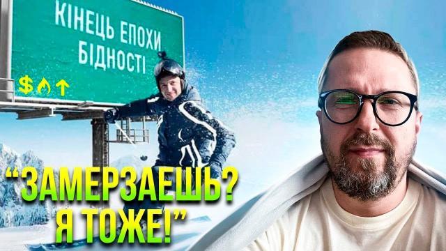 Анатолий Шарий 10.01.2021. Вова мерзнет вместе с тобой