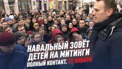 Полный контакт. Навальный зовёт детей на митинги. Тик Ток оппозиция от 21.01.2021