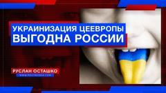 Политическая Россия. Почему тотальная украинизация Цеевропы выгодна России от 17.01.2021
