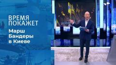 Время покажет. Украина: шествие ненависти от 12.01.2021