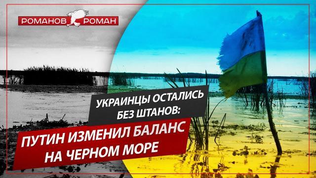 Политическая Россия 18.02.2021. Украинцы остались без штанов: как проект Путина изменил торговый баланс в Чёрном море
