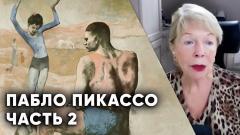 Соловьёв LIVE. «С мамой о прекрасном». Пабло Пикассо, часть 2 от 22.02.2021